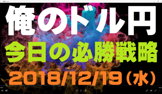 上野ひでのり【俺のドル円】+25.1pips YAZAWA+17.6pips