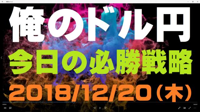 上野ひでのり【俺のドル円】+21.0pips YAZAWA+14.9pips