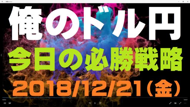 上野ひでのり【俺のドル円】定休日 YAZAWA+10.3pips