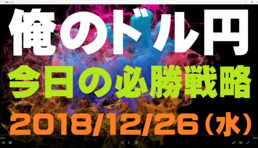 上野ひでのり【俺のドル円】+28.3pips YAZAWA+12.9pips