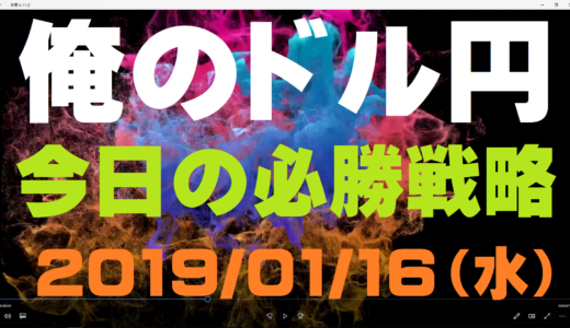 上野ひでのり【俺のドル円】+23.5pips YAZAWA+14.6pips