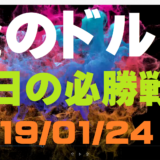 上野ひでのり【俺のドル円】+16.7pips YAZAWA+11.3pips