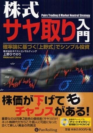 上野ひでのり著「株式サヤ取り入門」