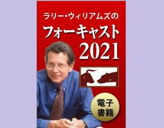 focast2021