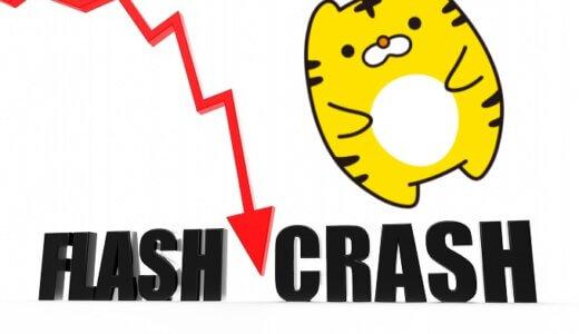 トラリピ「ハーフ&ハーフ」戦略で、大暴落が起きても心配なし。逆に大儲けの実例あり