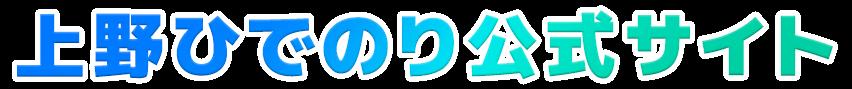 プロ為替ディーラー上野ひでのり公式サイト